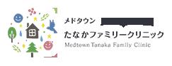 メドタウンたなかファミリークリニック Medotown Tanaka Family Clinic